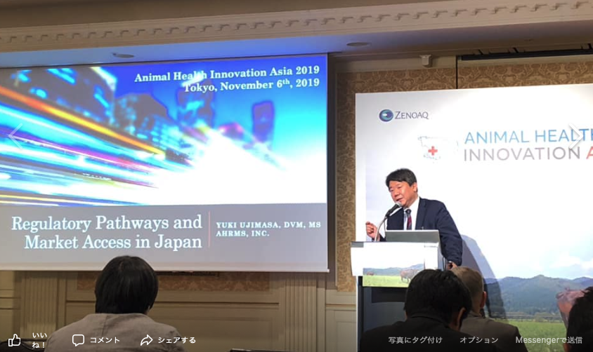 Animal Health Innovation Asia 2019で講演するアームズ株式会社 氏政雄揮