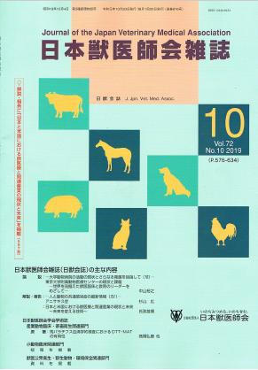 日本獣医師会雑誌第72巻10号(2019年10月)